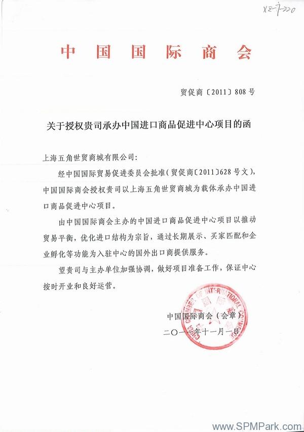 中国进口商品促进中心批文.JPG